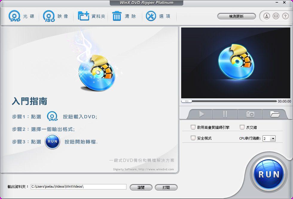winx-dvd-ripper-platinum-chinese